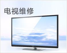 北京LG电视维修-北京LG电视机维修拥有北京地区专业、高端的技师团队,专为北京地区LG电视售后服务中心。