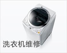 北京LG洗衣机维修-专业维修北京LG洗衣机,属于北京地区特约洗衣机售后服务中心。