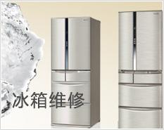 北京LG冰箱维修中心是一家技术力量雄厚、拥有一支实际维修LG冰箱经验丰富的服务团队。