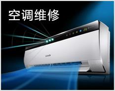 北京LG空调维修——拥有强大高端技术团队,专业服务于北京地区LG空调维修、售后、加氟等服务项目。