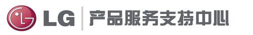 LG北京售后维修服务中心